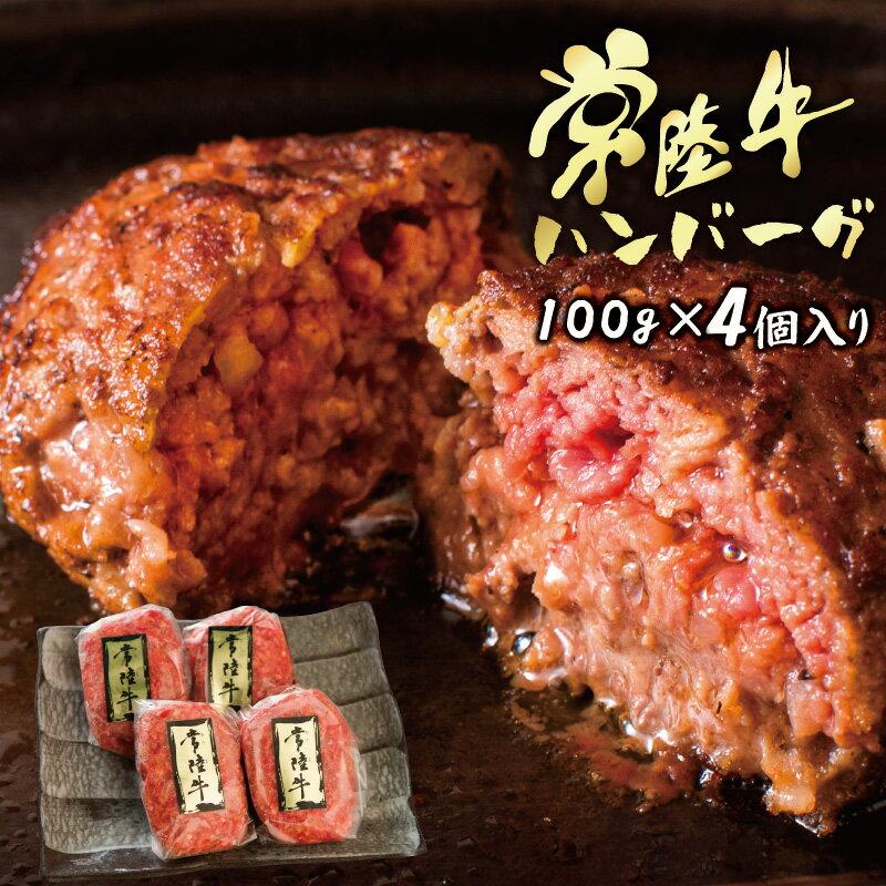 ハンバーグ 御歳暮 送料無料 牛肉 ギフト 常陸牛 手捏ね 和牛 4個セット 無添加 内祝