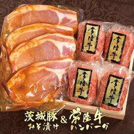 ハンバーグ 送料無料 お歳暮 ギフト 常陸牛 100g×4個 豚ロース みそ漬け 4枚 詰め合わせセット 味噌漬け