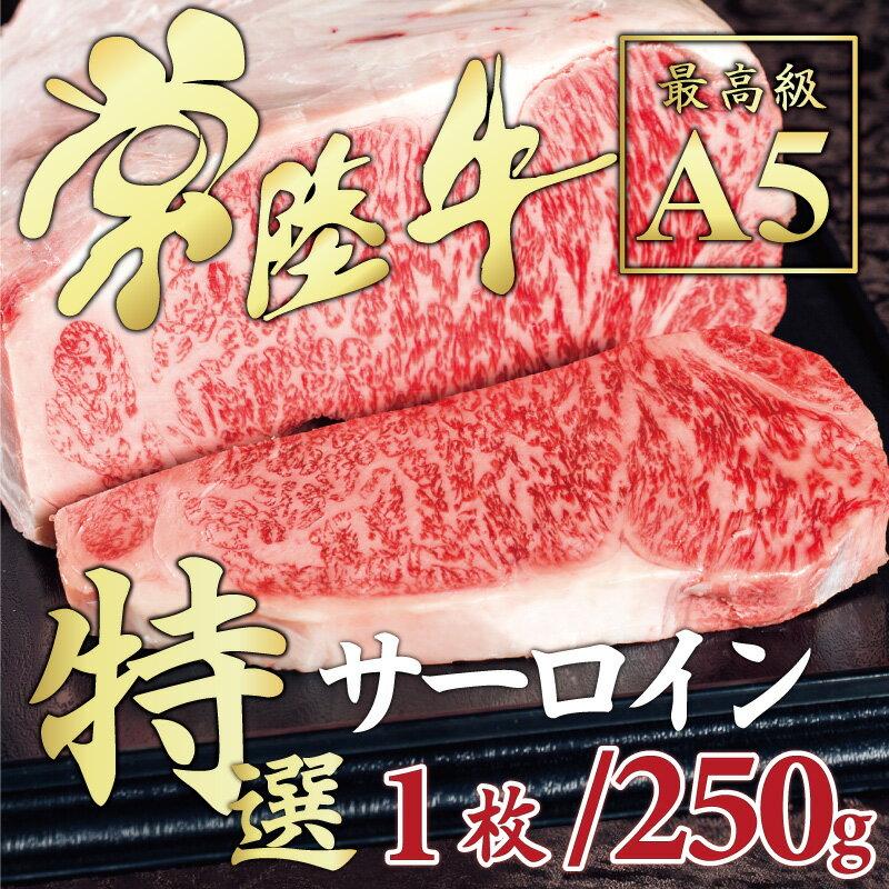 父の日 ギフト 和牛 ステーキ サーロイン 常陸牛 特選 サーロインステーキ 250g 内祝い 肉