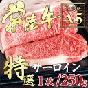 常陸牛 特選 サーロインステーキ 250g【あす楽 内祝い お返し お取り寄せ 贈り物 ステーキ 肉 ギフト】
