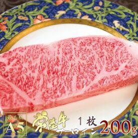 内祝い 出産 お礼 ギフト ステーキ肉 国産 和牛 常陸牛 A5 サーロイン ステーキ 200g 1枚 内祝い