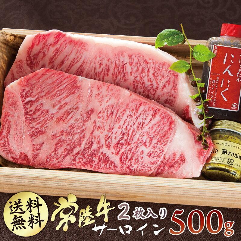 敬老の日 ギフト ステーキ 和牛 常陸牛 A5 サーロインステーキ 250g×2枚入り 送料無料 内祝い 肉