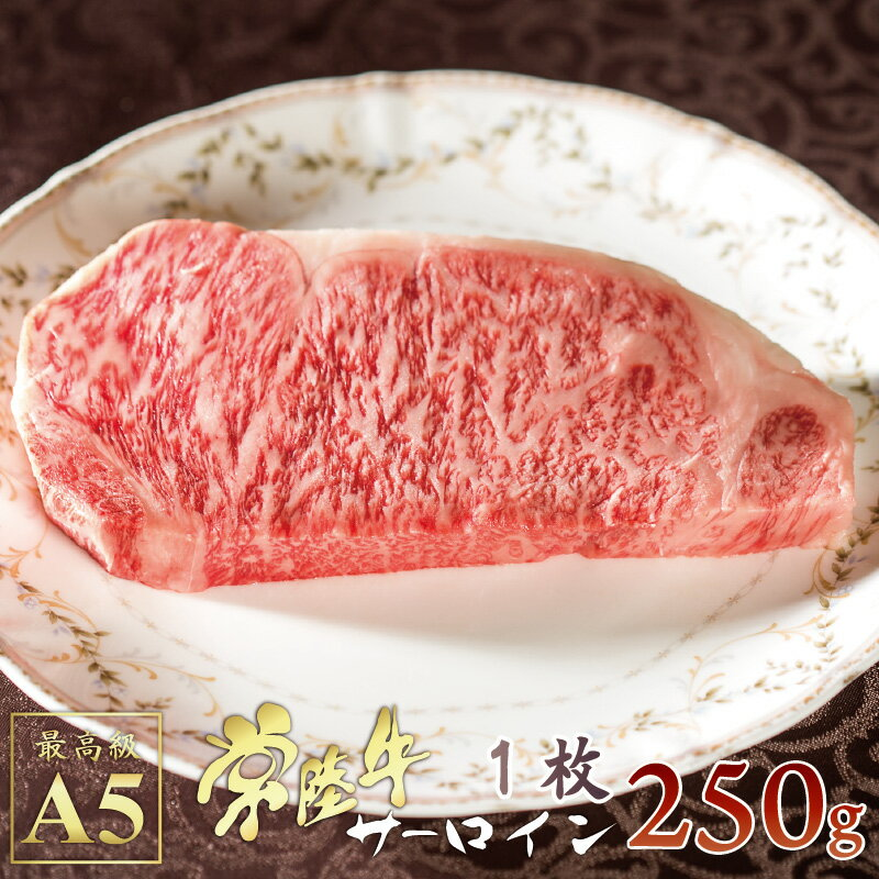 敬老の日 ギフト 和牛 ステーキ サーロイン 常陸牛 特選 サーロインステーキ 250g 内祝い 肉