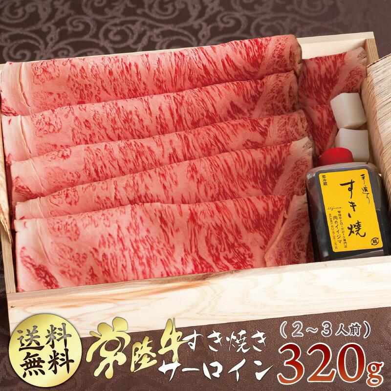 敬老の日 ギフト サーロイン すき焼き A5 和牛 すきやき 320g 送料無料対応 常陸牛 牛肉 内祝い
