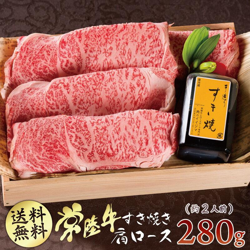 敬老の日 ギフト すき焼き 肉 セット 常陸牛 A5 肩ロース 280g 約2人前 送料無料 内祝い 牛肉 すきやき