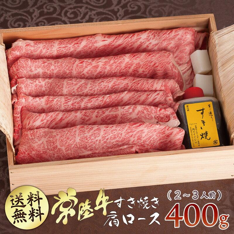 敬老の日 ギフト すき焼き 和牛 セット 肩ロース 400g 約2〜3人前 常陸牛 送料無料 すきやき 内祝い 肉