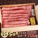 すき焼きギフト セット 常陸牛 A5 肩ロース 700g 約4〜5人前 すきやき 国産 ブランド牛 冷凍