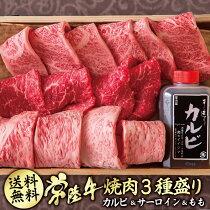 常陸牛焼肉3品盛り合わせ