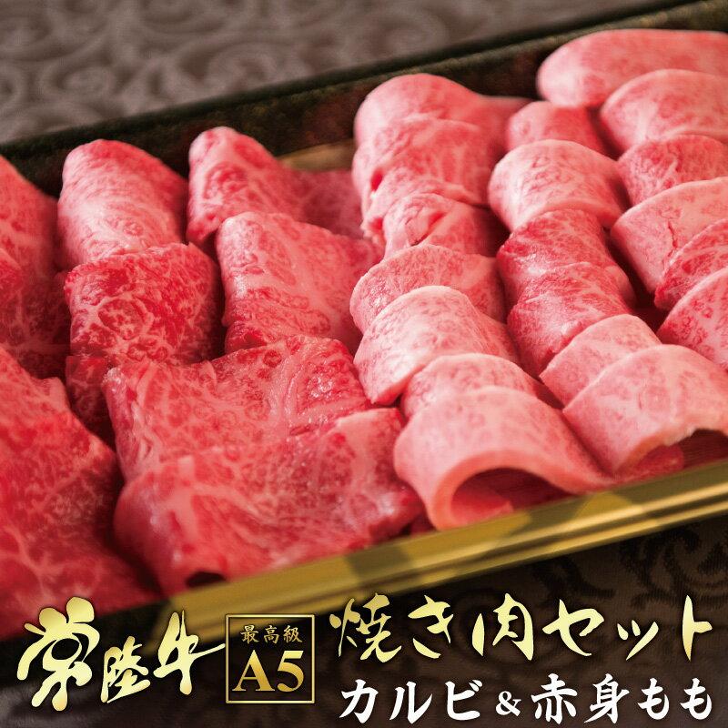 父の日 焼肉セット bbq バーベキュー 常陸牛 A5 カルビ 赤身もも 焼き肉 内祝い 肉