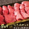 お歳暮牛肉お歳暮常陸牛焼肉セットカルビもも焼き肉翌日配達翌日配送あす楽対応