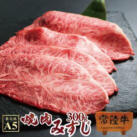 送料無料 肉 焼肉 bbq A5 黒毛和牛 常陸牛 みすじ 希少部位 バーベキュー 肉 自宅用