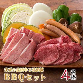 野菜付き BBQセット バーベキュー セット 4人前 全6種 送料無料 常陸牛 和牛 焼肉 ハンバーグ カット野菜 自宅用