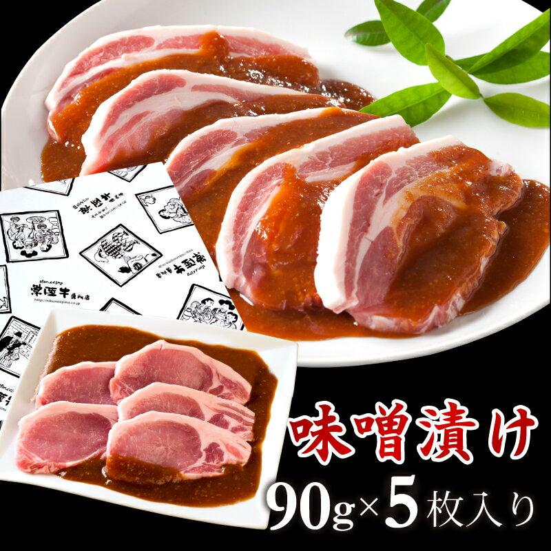御年賀 ギフト みそ漬け 豚味噌漬け ロース 90gx5枚 送料無料 味噌漬け 内祝い 豚肉 肉