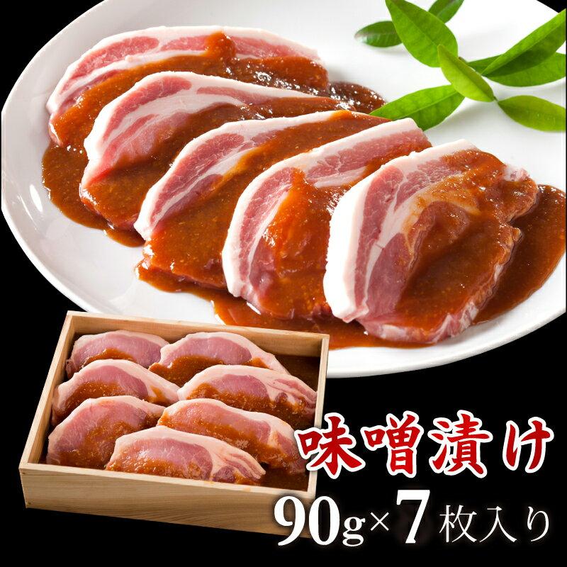御年賀 ギフト 豚味噌漬け 90gx7枚 みそ漬け 豚肉 送料無料 味噌漬け 内祝い