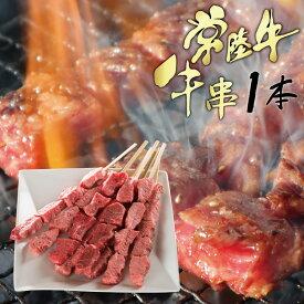 バーベキュー BBQ 肉 常陸牛 牛串 1本 約60g もも 和牛