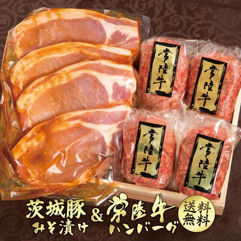 バレンタイン 肉 ハンバーグ みそ漬け 送料無料 ギフト 常陸牛 味噌漬け 木箱 豚肉 内祝い