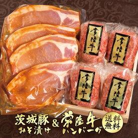 内祝い 出産 お礼 ギフト 肉 ハンバーグ みそ漬け 送料無料 常陸牛 味噌漬け 木箱 豚肉