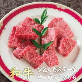 和牛 ひとくち ステーキ サーロイン もも ステーキセット 内祝い