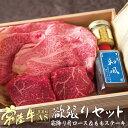 常陸牛 欲張りセット 霜降り肩ロース ももステーキ 送料無料 最高級 A5 黒毛和牛 内祝い 肉