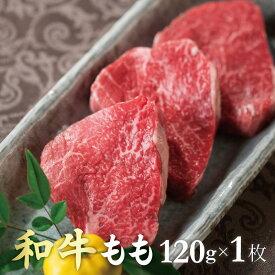 和牛ももステーキ 120g 1枚 ステーキ 国産 牛肉