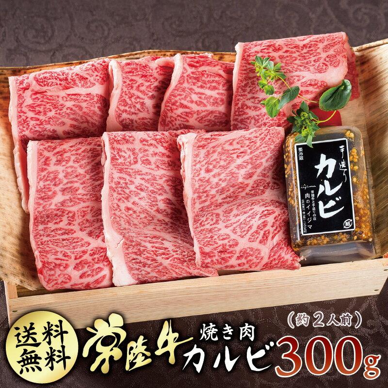 送料無料 肉 ギフト 焼き肉 セット 和牛 霜降り カルビ 常陸牛 A5 300g 送料無料 内祝い 焼肉