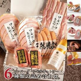 敬老の日 ギフト プレゼント グルメ 肉 送料無料 お肴セット ハム コンビーフ ウインナー ソーセージ シャルキュトリー 手造り