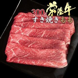 内祝い 出産 お礼 ギフト すき焼き 赤身 肉 常陸牛 A5 もも 300g 約2人前 内祝い 牛肉