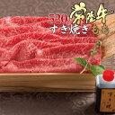 お歳暮 ギフト プレゼント グルメ 肉 すき焼き 送料無料 常陸牛 A5 霜降りもも 520g 約3-4人前セット すきやき 赤身 …