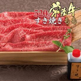 内祝い 出産 お礼 ギフト すき焼き 赤身 肉 常陸牛 A5 もも 520g 約3-4人前 内祝い 牛肉