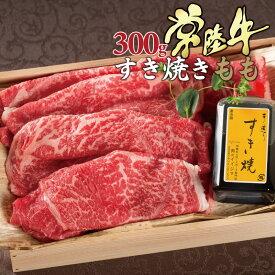 すき焼きギフト 霜降りもも 常陸牛 A5 300g 約2人前 牛肉 国産 ブランド牛