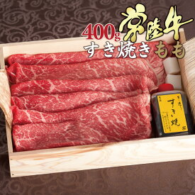 父の日 ギフト すき焼き 赤身 肉 常陸牛 A5 もも 400g 約2-3人前 送料無料 内祝い 牛肉