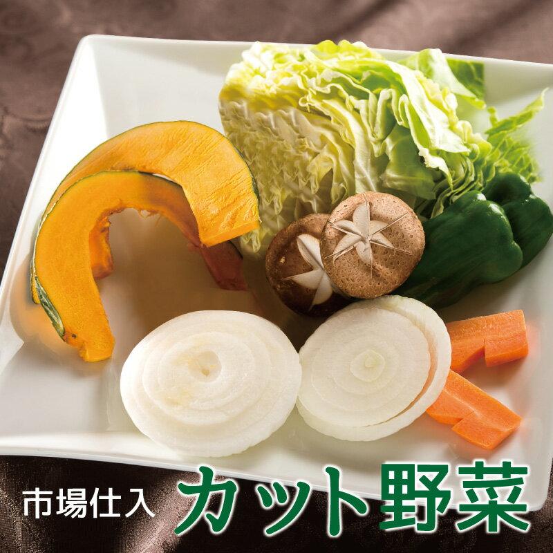 カット 野菜 1名様 バーベキュー BBQ パーティ アウトドア やさい 市場仕入れ 冷蔵便