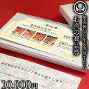 最高級 A5ランク 仙台牛 &肉厚牛たん お肉のギフト券1万円 あす楽 [ ギフトカード 商品券 コンペ 景品 選べる お歳暮…