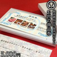 仙台牛&牛たんギフト券5千円