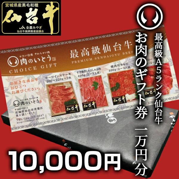 仙台牛お肉のギフト券1万円[卒業祝 入学祝 就職祝 春ギフト プレゼント ギフト お取り寄せ]