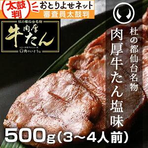 杜の都仙台名物 肉厚牛たん 塩味 500g(3〜4人分...