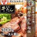 杜の都仙台名物肉厚牛たん300g(2〜3人分)牛たんの焼き方レシピ付き[寒中見舞 冬ギフト 就職祝 冬グルメ プレゼント …