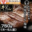 限定クーポン配布中 杜の都仙台名物 肉厚牛たん 塩味750g(4〜6人分)焼き方レシピ付き [ 牛タン 牛肉 焼肉 焼き肉 や…