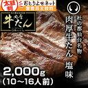 限定クーポン配布中 杜の都仙台名物 肉厚牛たん 塩味2,000g(10〜16人分)焼き方レシピ付き [ 牛タン 牛肉 焼肉 焼き…