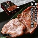限定クーポン配布中 杜の都仙台名物 肉厚牛たん 塩味1,000g(5〜8人前)焼き方レシピ付き [ 牛タン 牛肉 焼肉 焼き肉 …