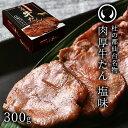 限定クーポン配布中 杜の都仙台名物 肉厚牛たん 300g(2〜3人分)焼き方レシピ付き [ 牛タン 牛肉 焼肉 焼き肉 やわら…
