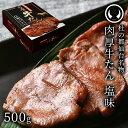 限定クーポン配布中 杜の都仙台名物 肉厚牛たん 塩味500g(3〜4人分)焼き方レシピ付き [ 牛タン 牛肉 焼肉 焼き肉 や…