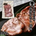 限定クーポン [4個以上ご購入で送料無料/8個以上ご購入で1個サービス]杜の都仙台名物 肉厚牛たん 塩味120g 焼き方レ…