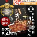 杜の都仙台名物 肉厚牛たん 500g(3〜4人分)[お中元 プレゼント バーベキュー ご当地グルメ ギフト 牛肉 お取り寄せ ランキング 通販] ランキングお取り寄せ