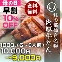 【母の日ギフト早割クーポンご利用で10%OFF!】杜の都仙台名物肉厚牛たん1000g(5〜7人分)牛たんの焼き方レシピ付き…