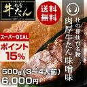 【3日間限定!スーパーDEAL 15%ポイントバック!】杜の都仙台名物 肉厚牛たん【味噌味】 500g(3〜4人分)焼き方レシ…