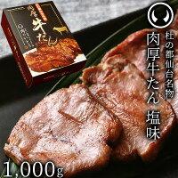 杜の都仙台名物肉厚牛たん塩味1,000g(5〜8人前)