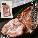 [4個以上で送料無料/8個以上で1個サービス/簡易包装]杜の都仙台名物 熟成 肉厚牛たん 塩味 120g レシピ付き 沸騰ワ…