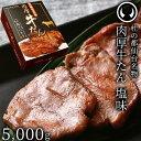 杜の都仙台名物 熟成 肉厚牛たん 塩味 5,000g 沸騰ワード10(500gx10/25〜40人分)焼き方レシピ付き [ 熟成 牛タン …