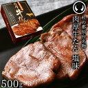 杜の都仙台名物 熟成 肉厚牛たん 塩味 500g(3〜4人分)焼き方レシピ付き 沸騰ワード10 [ 熟成 牛タン 牛肉 焼肉 お歳…